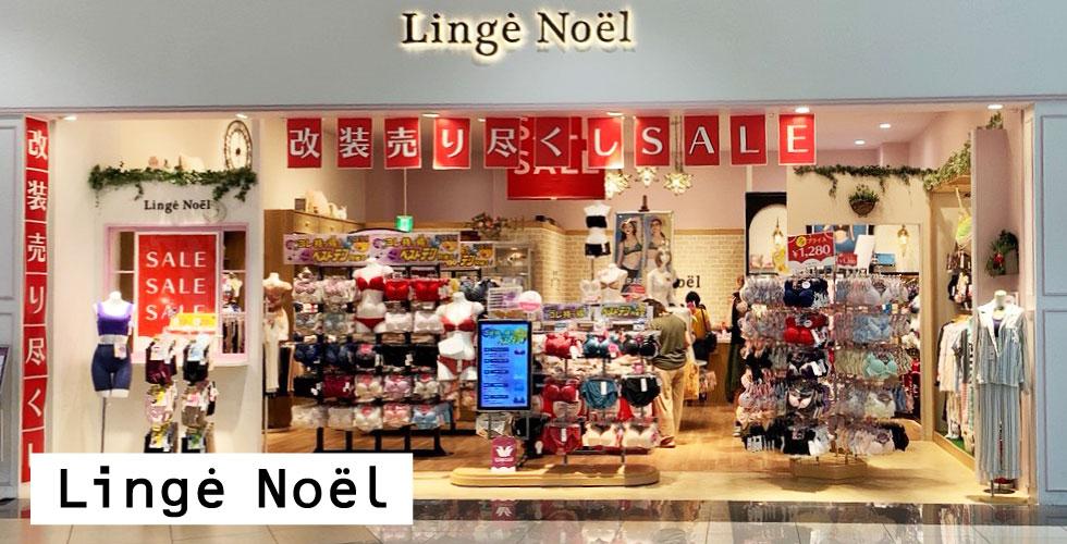 Linge Noel(ランジェノエル)